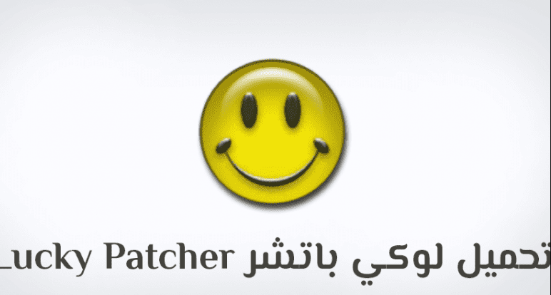 تحميل برنامج Lucky Patcher للايفون Lucky Letters Symbols