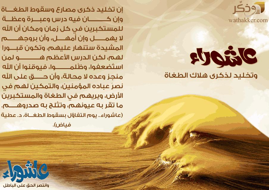 عاشوراء وانتصر الحق على الباطل Movie Posters Poster Movies
