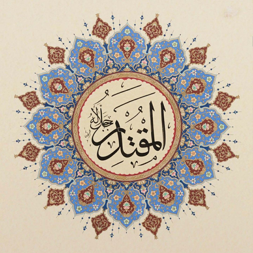 El Muktedir Islami Sanat Sanat Desen Cizimler