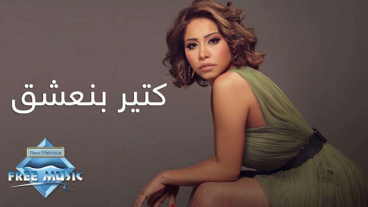 Sherine Kteer Ben Shaa L شيرين كتير بنعشق My Music Songs Music