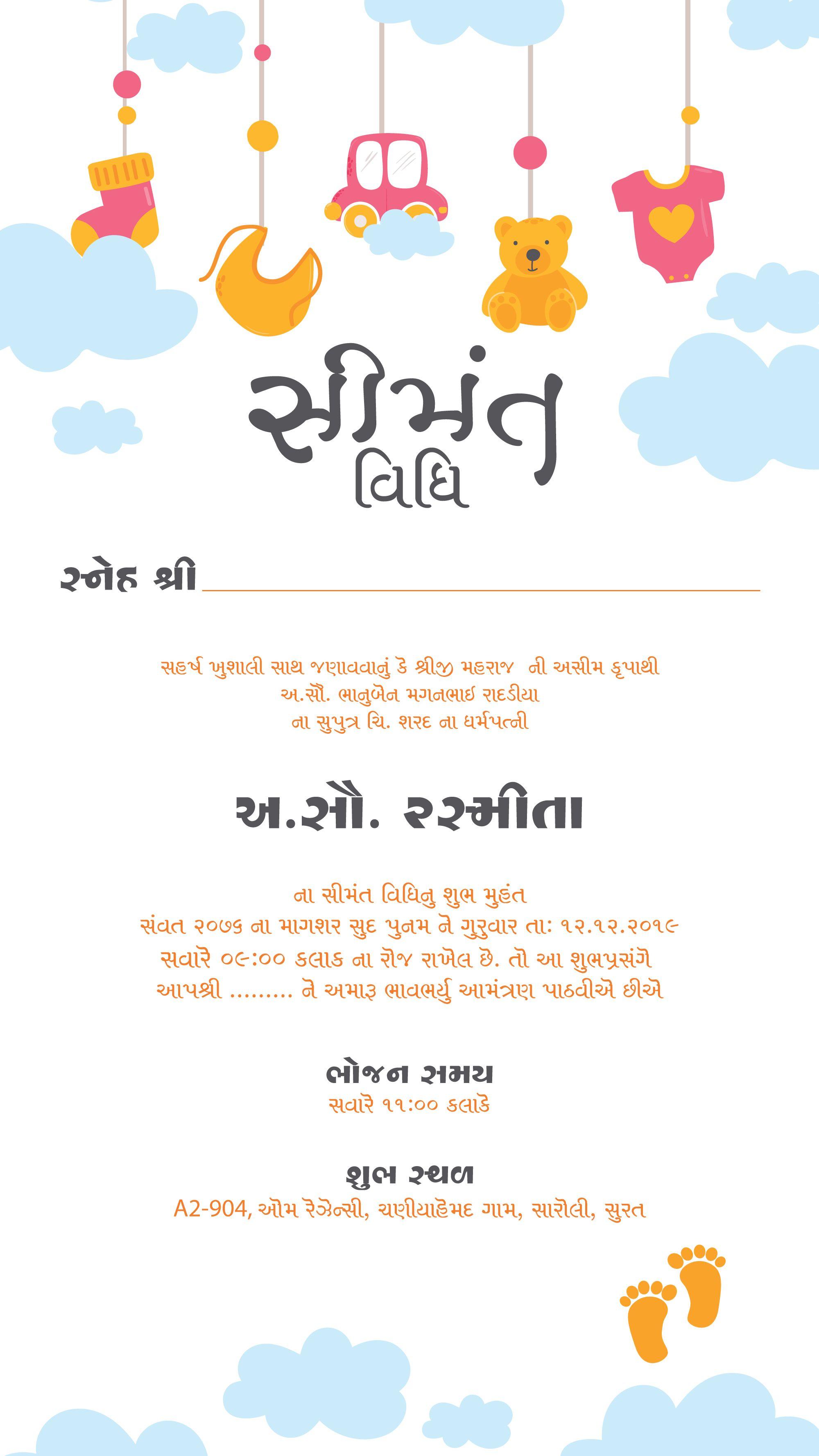 Shrimant Vidhi Gujarati Card : shrimant, vidhi, gujarati, Shower, Invitation, गोद, भराई, Invite, Design, Invitations, Design,, Cards,