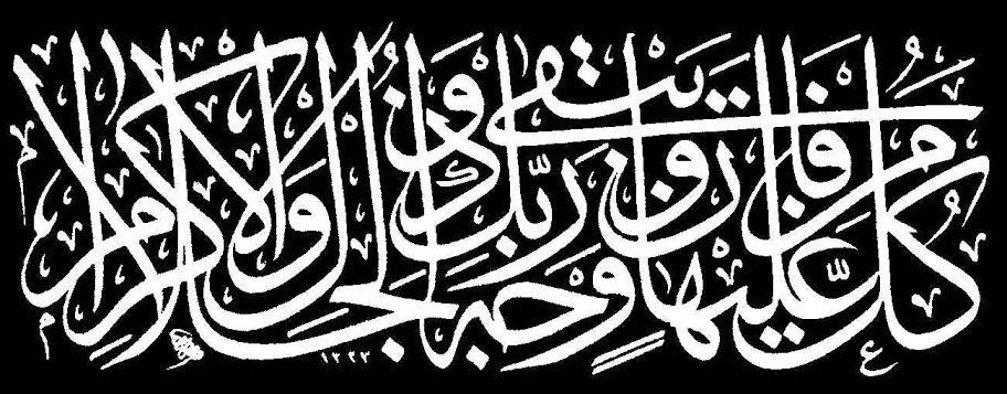 2 Islamic Calligraphy Calligraphy Arabic Calligraphy