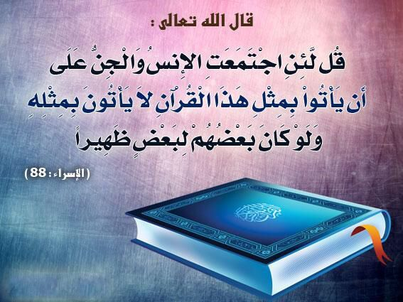 قال تعالى Quran Sharif Quran Verses Holy Quran