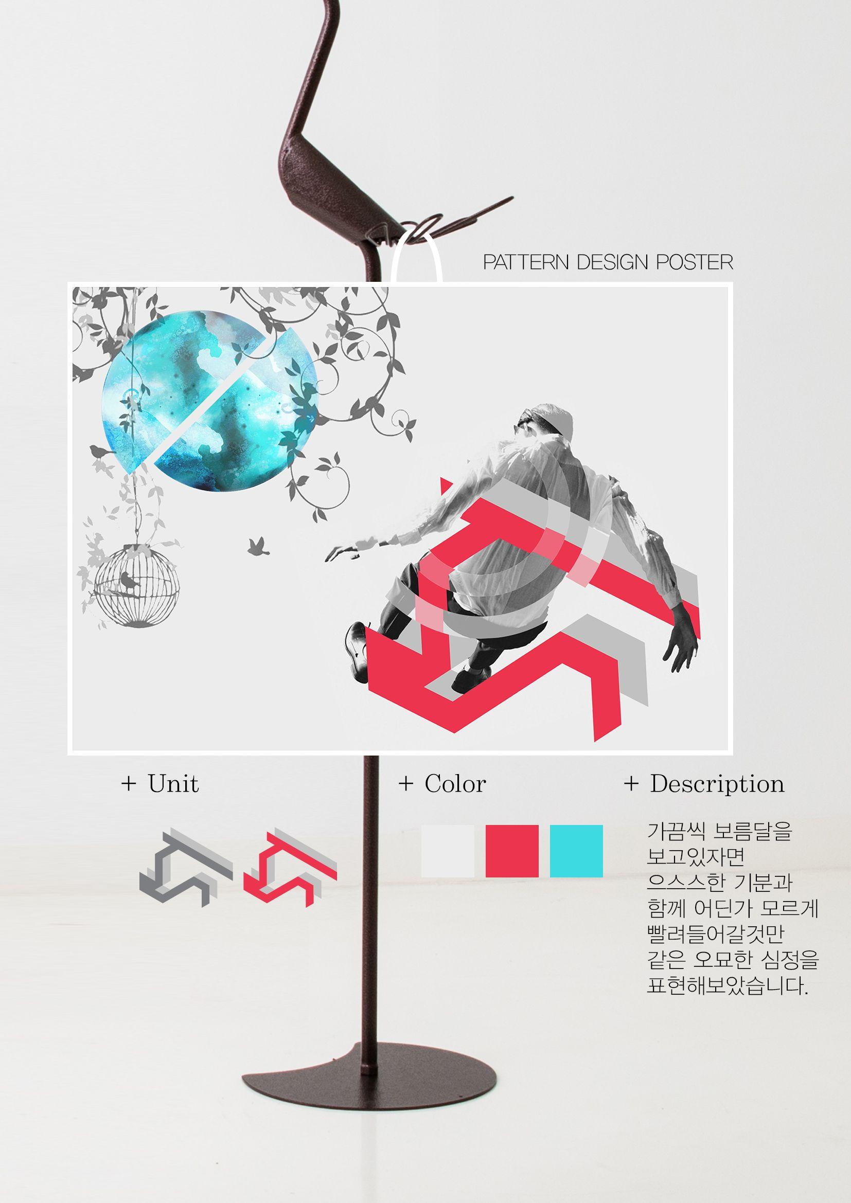 패턴을 이용한 포스터 만들기1 patten, poster 한국IT전문학교 웹디 구유정
