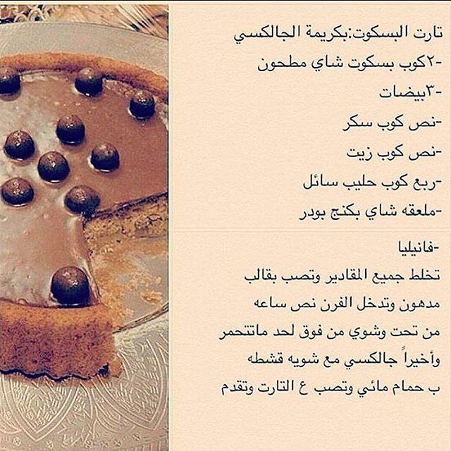 U O Uso Ou U U U Uˆu O O O O Oª O U U U O O O O Usoª O O O U U O U Us O O O Us Oªoµuˆuso Us O U O O Oª Uƒ Arabic Food Food Recipies Cake Recipes