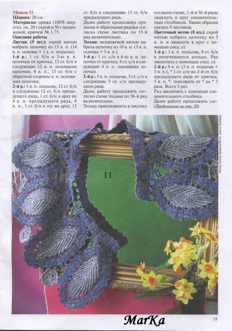 ValiaV (185)--钩编领饰 - 紫苏 - 紫苏的博客