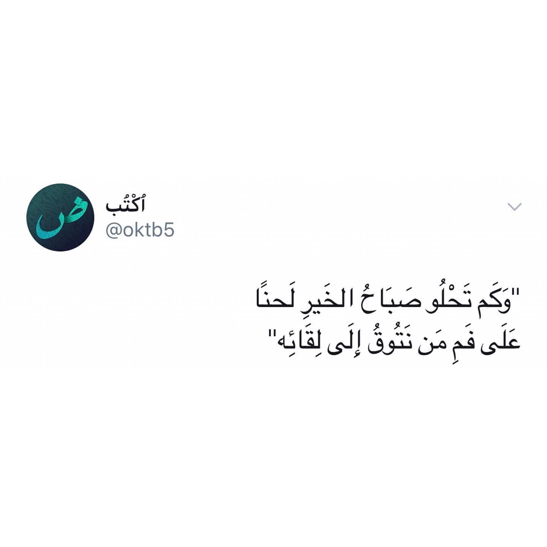 صباح الخير ممكن طلب تابعوا حسابي في تويتر الرابط في البايو Funny Arabic Quotes Book Qoutes Words