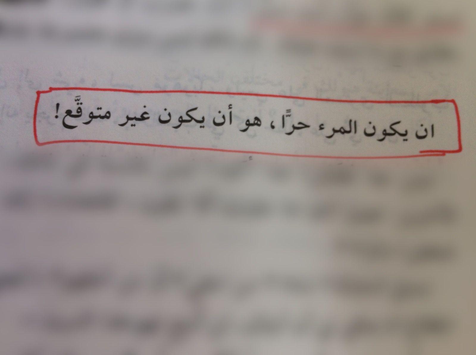 من كتاب إكتشف طريقك الخاص سمير شيخاني Inspirational Quotes Funny Arabic Quotes Words