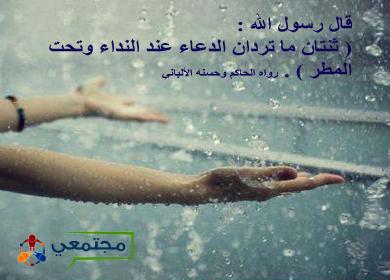دعاء نزول المطر لا تضيعه فهو مستجاب Rain Quotes I Love Thunderstorms I Love Rain