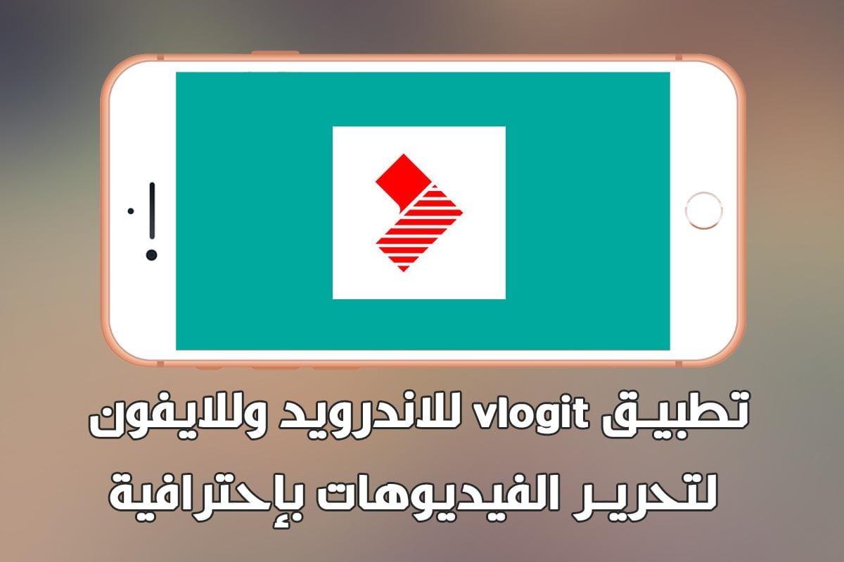 تحميل تطبيق Vlogit للاندرويد وللايفون لتحرير الفيديوهات بإحترافية مجانا Gaming Logos Nintendo Wii Logo Nintendo Wii