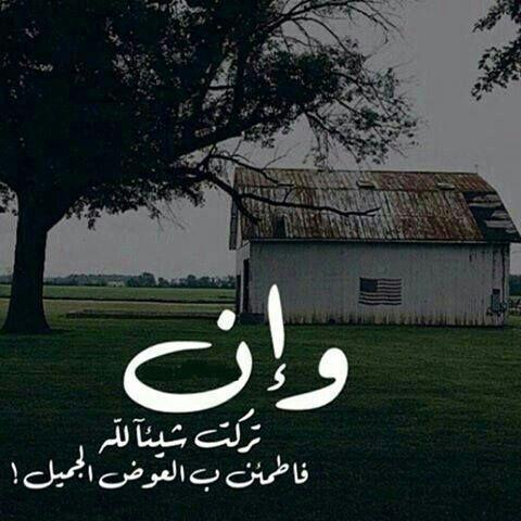 و نعم التوكل و على الله التوكل Arabic Quotes Islam For Kids Holy Quran