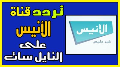 تردد قناة الأنيس على النايل سات وفق أحدث تعديل للإستقبال في الجزائر وشمال إفريقيا تردد قناة الأنيس على النايل سات وفق أحدث تعديل لل Allianz Logo Logos Channel