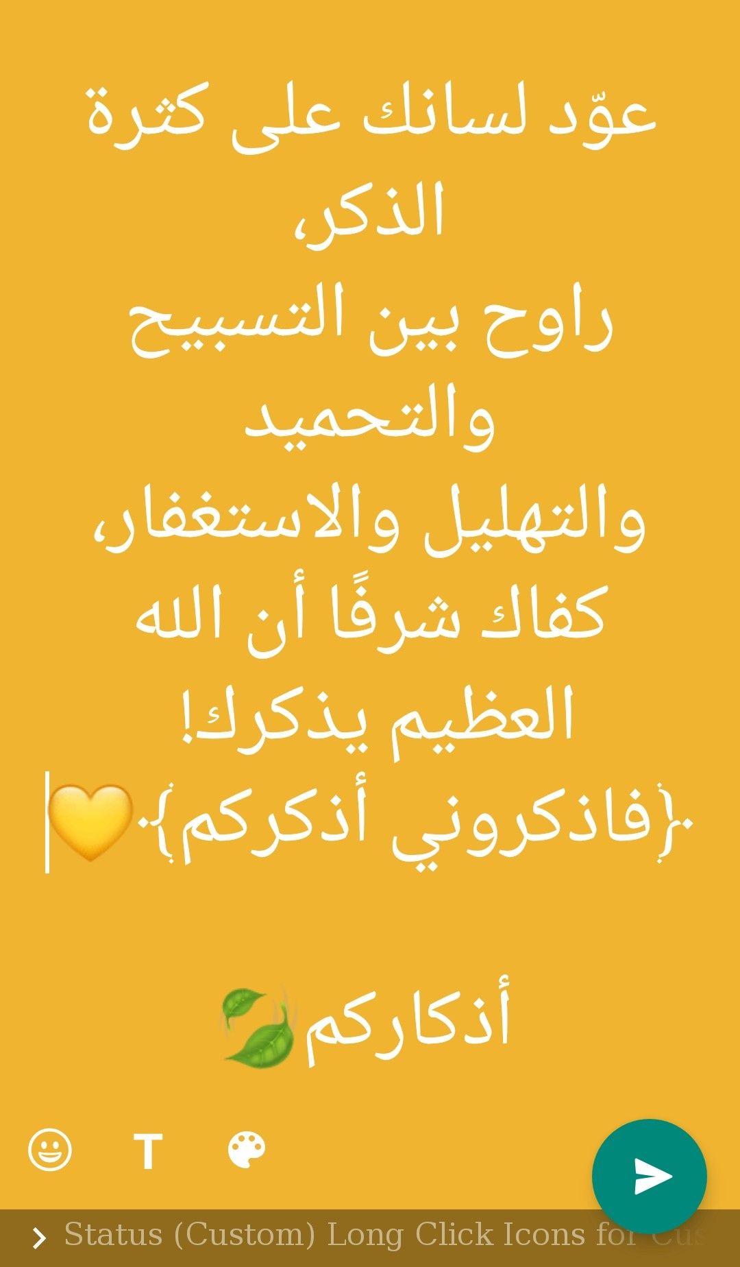 لا تنسى ابدا ذكر الله In 2020 Arabic Calligraphy Words Calligraphy