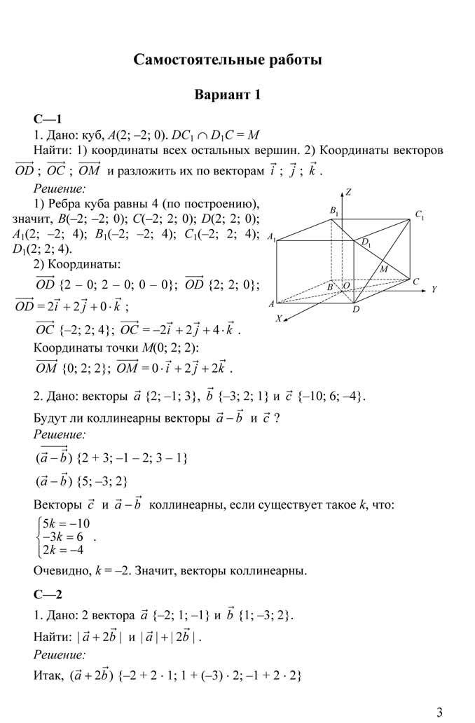 Гдз 7 класс украинская литература ольга слоньовська