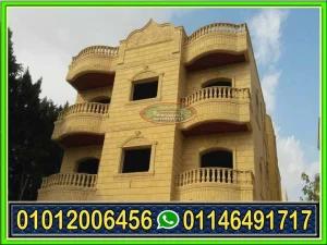 واجهات حجر هاشمى 01012006456 House Styles Mansions House