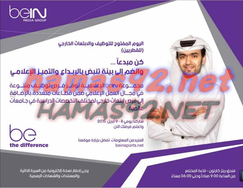 وظائف شاغرة فى قطر وظائف جريدة الشرق القطرية 7 4 2015 Clu Acg Pandora Screenshot