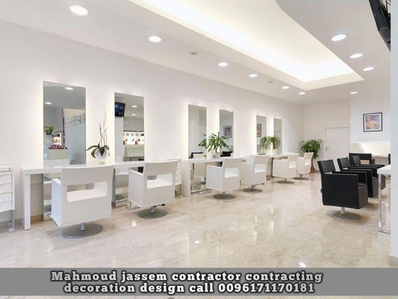 تجهيز صالونات محلات كوافيرا صالون شعر مكياج ديكور راقي مودرن وافضل سعر تعهدات عامة ترميم ديكور صيا Salon Interior Design Salon Suites Decor Hair Salon Interior