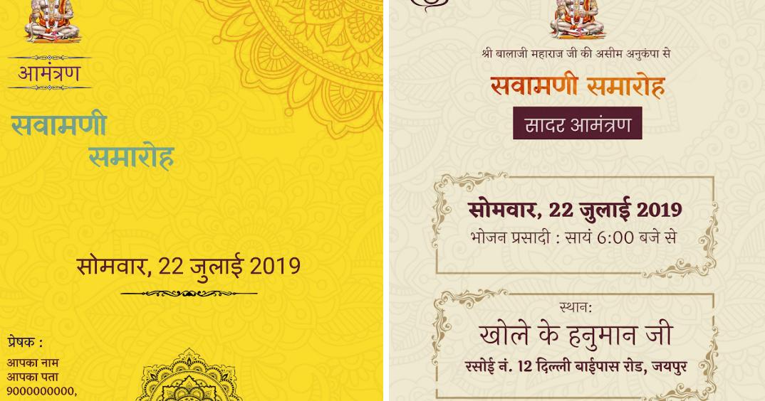 Khole Ke Hanuman Ji Sawamani Invitation Card Templates Hindi Free Invitation Cards Free Invitations Online Invitation Card