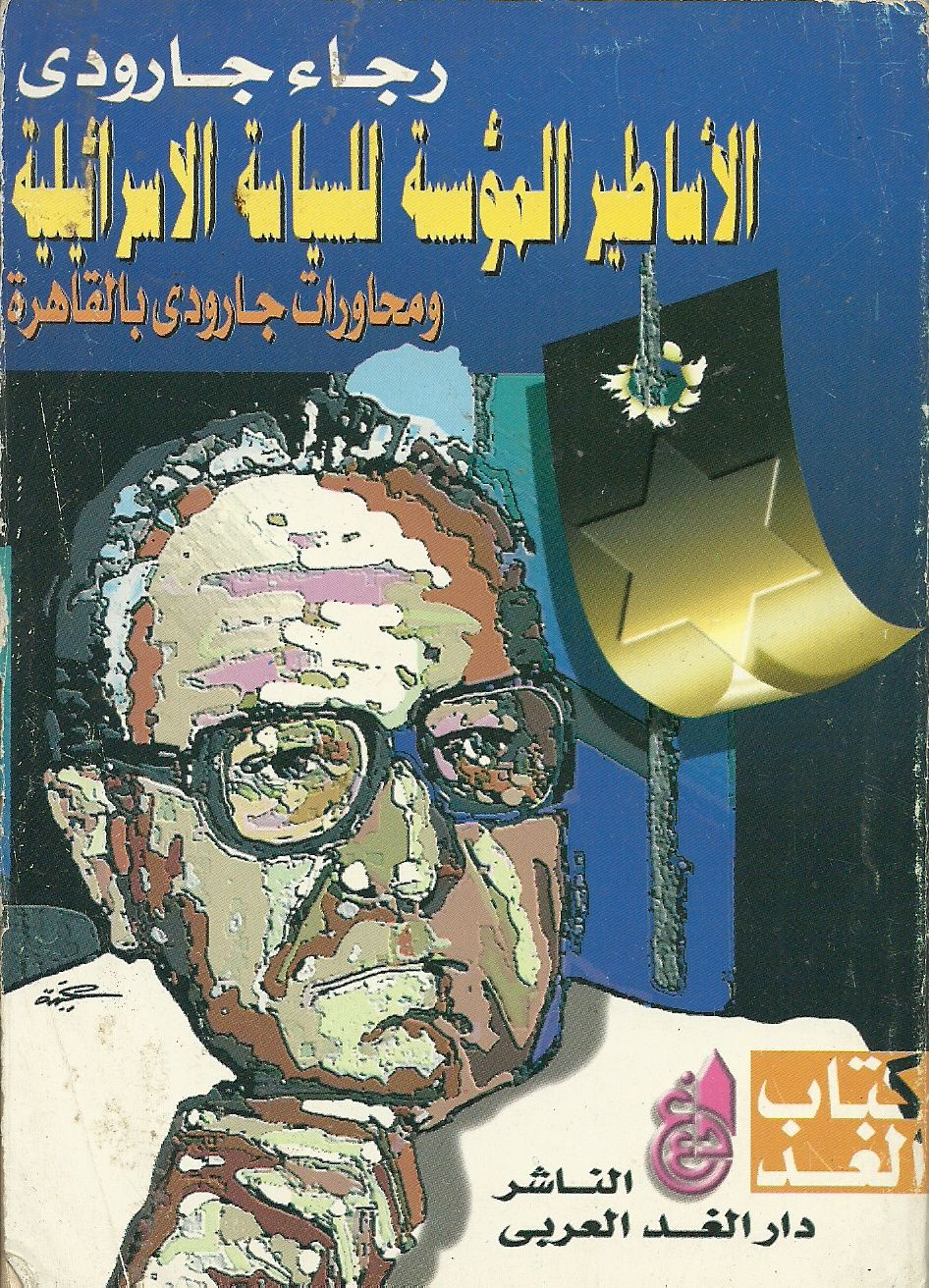 Pin By هاجر On فيها كتب قيمة Arabic Books Books Comic Books