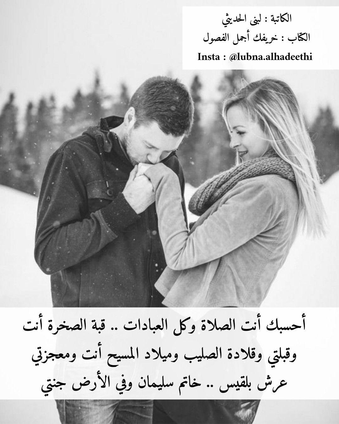 خريفك أجمل الفصول لبنى الحديثي حب اهتمام رومانسية كلمات عشق اهمال أحبك حبيبي اشتياق وفاء خيانة قلب Couple Photos Quotes Scenes
