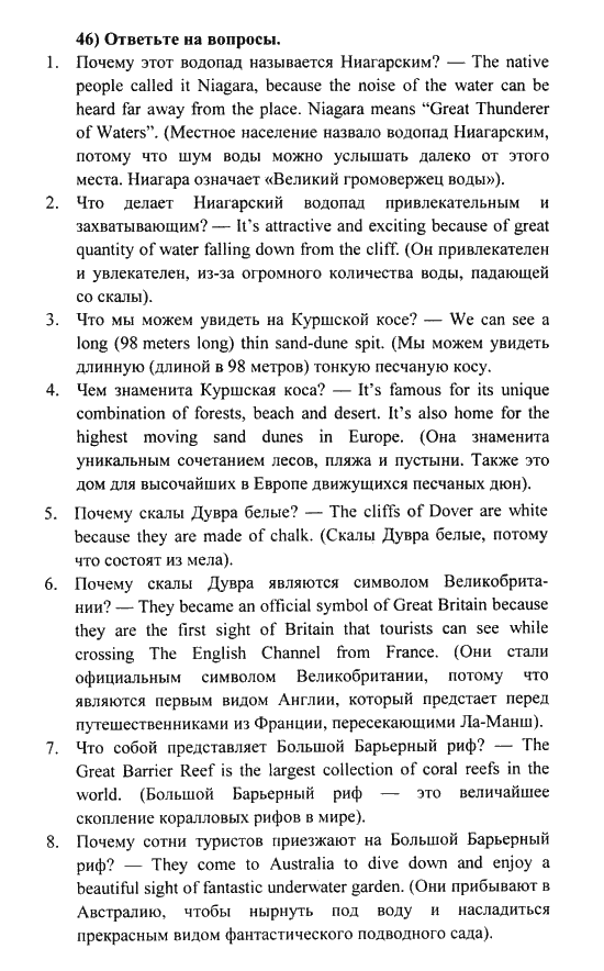 Готовые домашние задания по обществоведению 11 класс вишневский