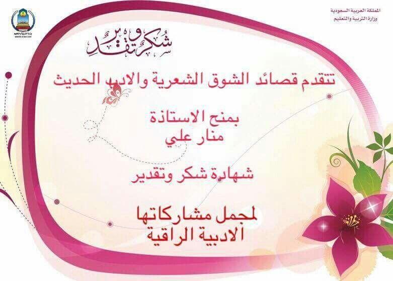 Pin By Naima Harfouche On شهادات Lis