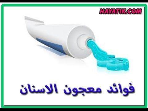 نصائح لحياتك و فوائد معجون الأسنان 4 معجون الاسنان للبشرة معجون الاسنان للوجه تبيض الاسنان Toothpaste Personal Care