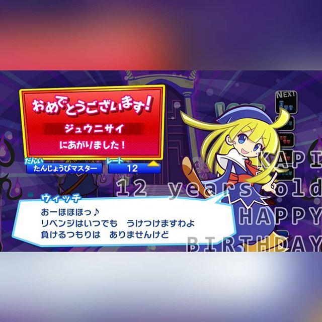 E スポーツ レート ぷよぷよ