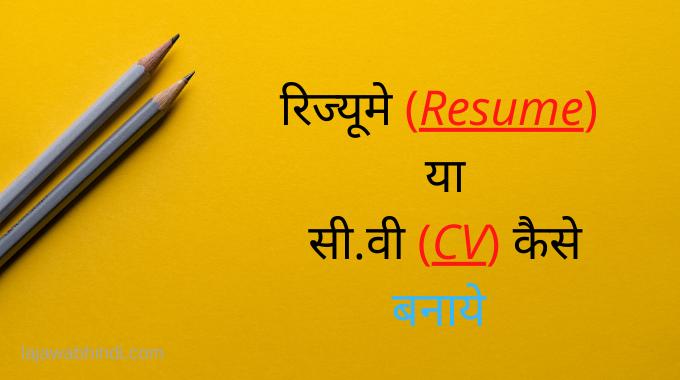 How To Write Resume/CV in Hindi रिज्यूमे या सी.वी कैसे