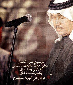 اشوفك كل يوم واروح Arabic Love Quotes Song Words Love Words