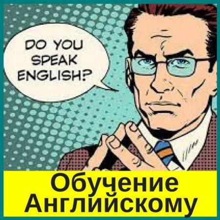 Аудиокнига обучение английскому языку для начинающих бесплатно танки онлайн играть бесплатно без регистрации и обучение