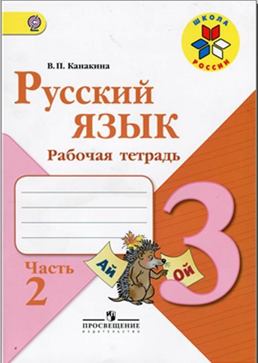 Скачать гдз класс русский