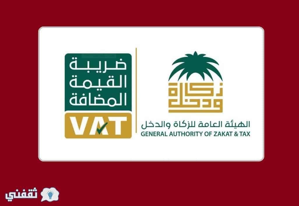 آلية احتساب ضريبة القيمة المضافة السعودية 2018 ونسبة الضريبة المضافة علي المنشآت وموعد تنفيذها من قبل الهيئة العامة للزك Author Keep Calm Artwork Calm Artwork