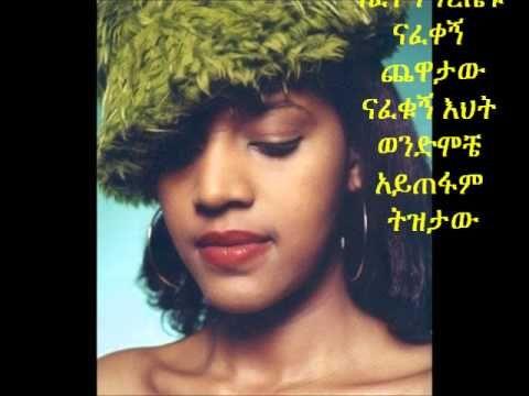 HOT AMHARIC MUSIC BY Ejigayehu Shibabaw