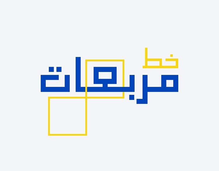 تحميل خط مربعات مجانا Tech Company Logos Company Logo Ibm Logo