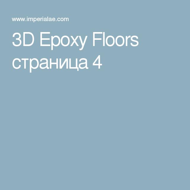3D Epoxy Floors страница 4