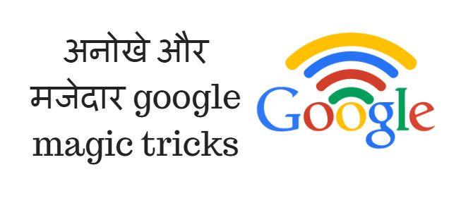 Android Tricks Magic