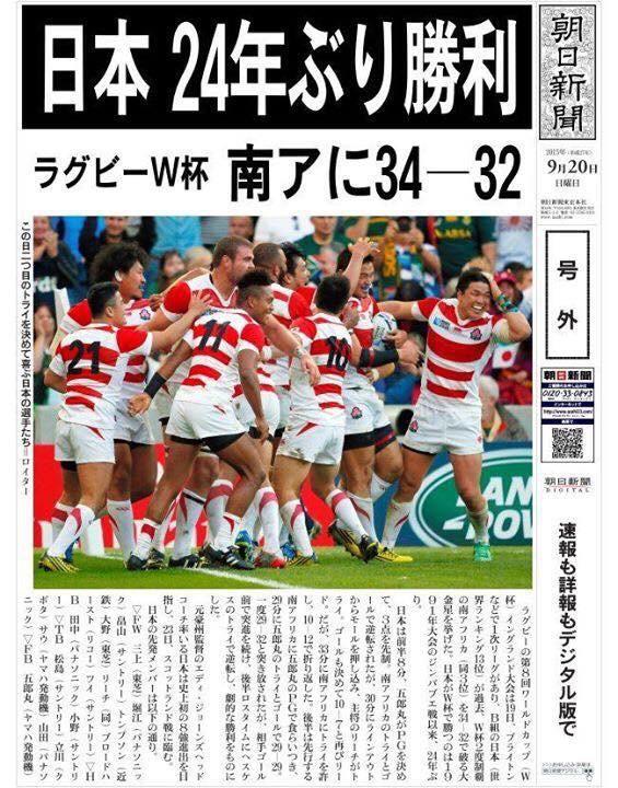 朝日新聞号外! (写真はFBラグビーファミリーより) #RWC2015 #JapanWay