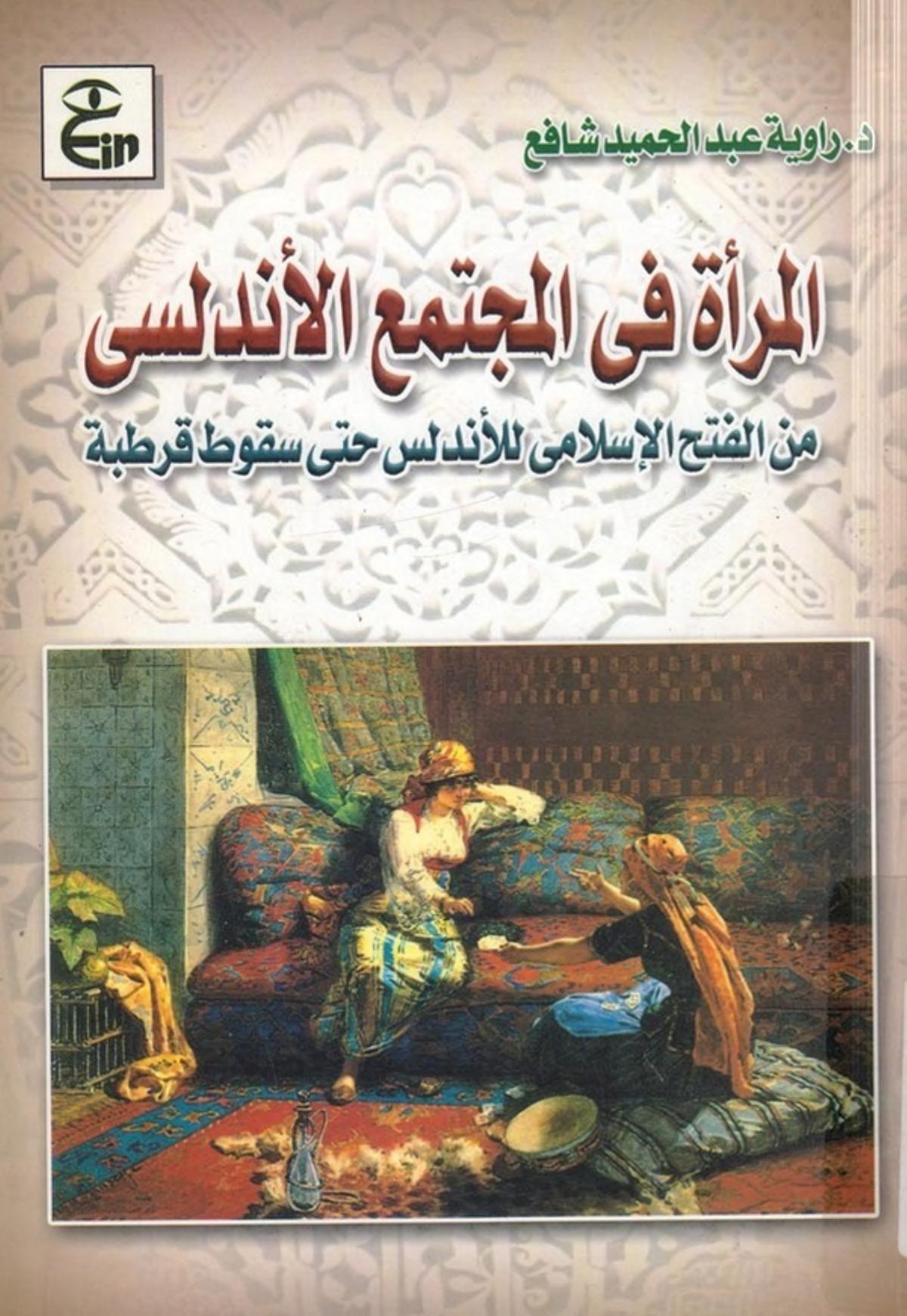 Https Archive Org Stream 23 7 18 A03171 Arabic Books Pdf Books Reading Download Books