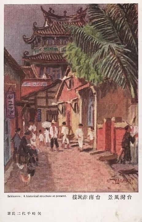 感謝團友 廖禹傑 分享一張著名的粉彩畫家 矢崎千代二 約於1930年代繪製的台灣風景 – 台南赤崁樓。 有沒有團友可以看出當年繪圖地點在現在的哪裡呢?