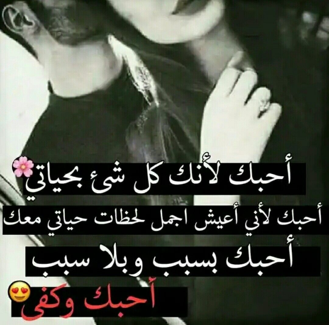 Pin By Black Fro On ليتها تقرأ Romantic Love Quotes Arabic Love Quotes Wonder Quotes