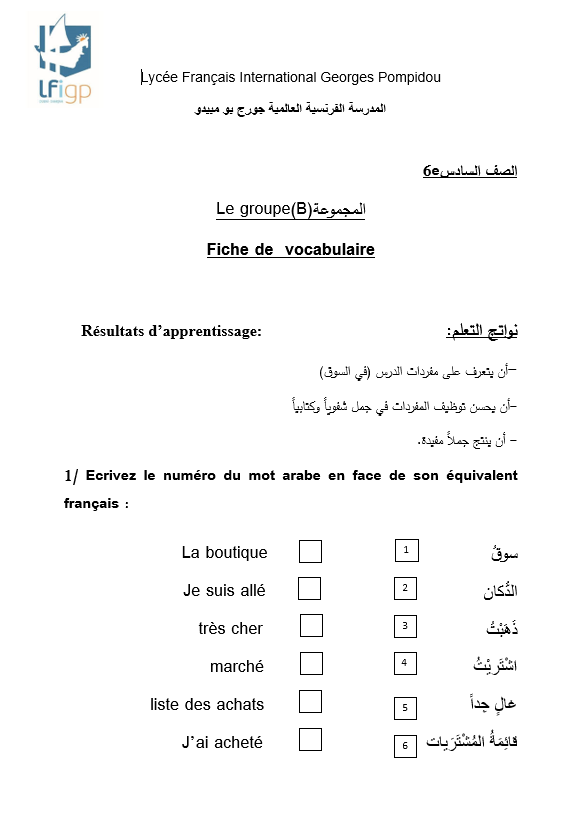 ورقة عمل درس في السوق لغير الناطقين بها للصف السادس مادة اللغة العربية