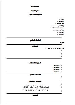 نموذج سيرة ذاتية وورد مختصرة Doc عربي وانجليزي Free Cv Template Word Cv Template Word Resume Template Word