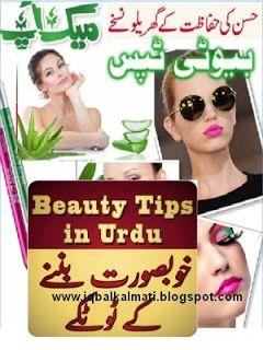 beauty tips books in urdu free download pdf