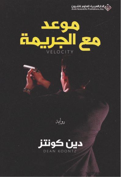 موعد مع الجريمة دين كونتز Maktbty Free Download Borrow And Streaming Internet Archive Arabic Books Pdf Books Books To Read