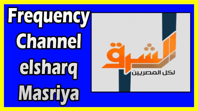 تردد قناة الشرق الجديد Frequency Channel Elsharq Tv قناة فضائية مصرية خاصة تردد قناة الشرق الجديد Frequency Channel Elsharq Tv هي قناة فضائ Channel Frequencies