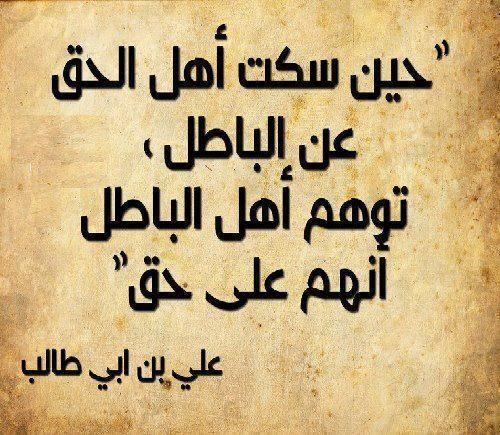حين سكت اهل الحف عن الباطل توهم اهل الحق انهم على حق Ali Quotes Proverbs Quotes Islamic Phrases