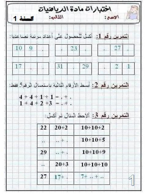 مجموعة اختبارات و تمارين للسنة الاولى أساسي في الرياضيات بحوث مدرسية Blog Blog Posts Post