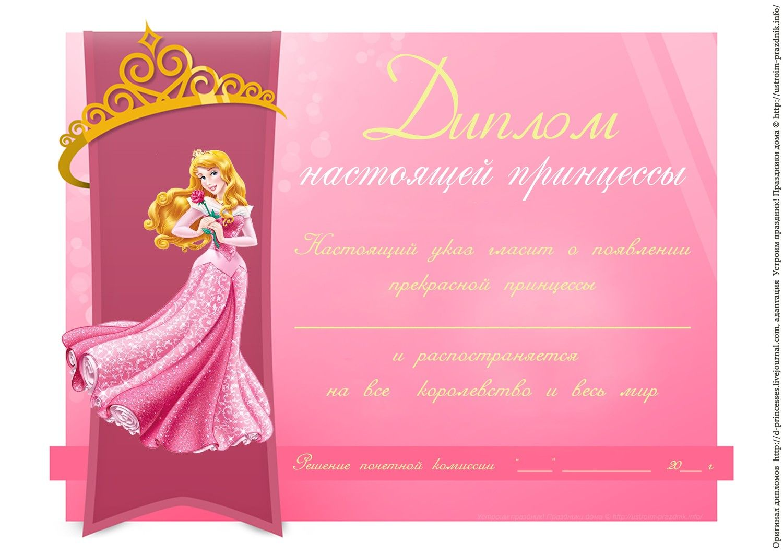 Дипломы настоящей принцессы в стиле «Принцессы Дисней ...