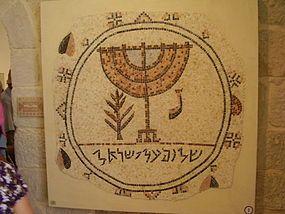 """Israel ancient Jericho synagogue made of fine clay mosaic, it is written """"peace"""" in Hebrew.  Israels antika Jericho synagoga tillverkad i en fin lera mosaik. Det är skrivet på hebreiska """"fred i Israel""""."""